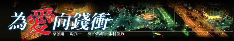 http://japan.videoland.com.tw/channel/koiochi/img/017.jpg