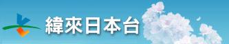 台湾纬来日本频道在线电视直播